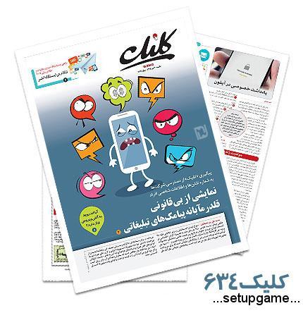 دانلود کلیک شماره 634 - ضمیمه فناوری اطلاعات روزنامه جام جم