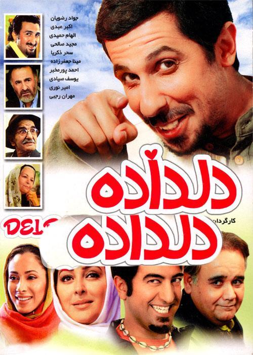 دانلود فیلم دلداده با کیفیت DVD Rip و لینک مستقیم