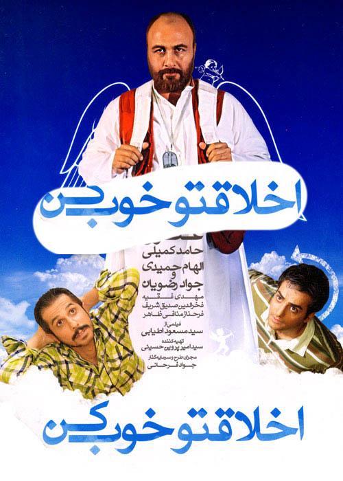 دانلود فیلم اخلاقتو خوب کن با کیفیت DVD Rip و لینک مستقیم