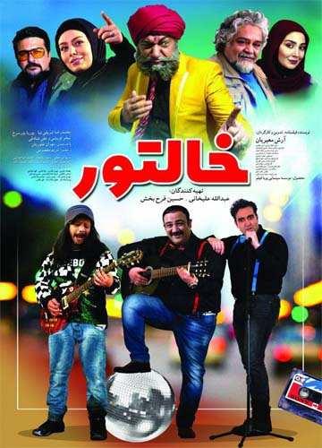 دانلود فیلم ایرانی خالتور با لینک مستقیم