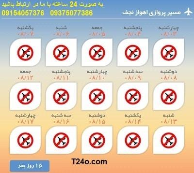 خرید بلیط هواپیما اهواز به عراق+09154057376