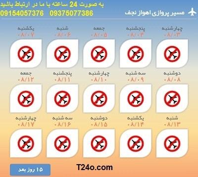 خرید بلیط هواپیما اهواز به نجف+09154057376
