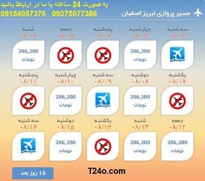 خرید بلیط هواپیما تبریز به اصفهان+09154057376