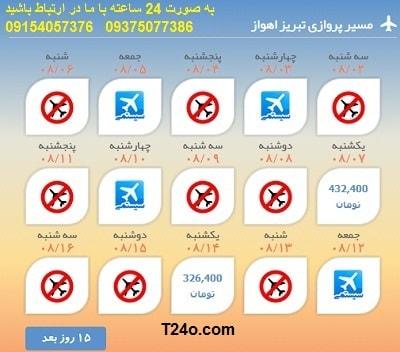 خرید بلیط هواپیما تبریز به اهواز+09154057376