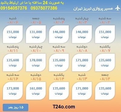 خرید بلیط هواپیما تبریز به تهران+09154057376