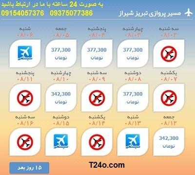 خرید بلیط هواپیما تبریز به شیراز+09154057376
