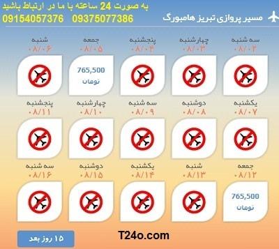 خرید بلیط هواپیما تبریز به هامبورگ+09154057376