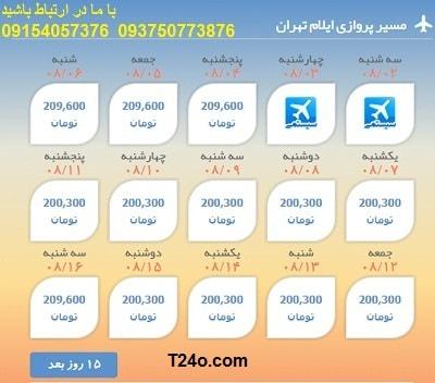 خرید بلیط هواپیما ایلام به تهران+09154057376