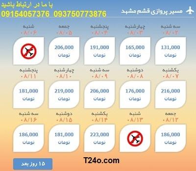 خرید بلیط هواپیما قشم به مشهد+09154057376