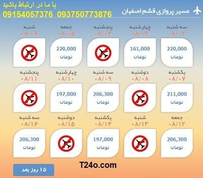 خرید بلیط هواپیما قشم به اصفهان+09154057376