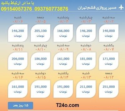 خرید بلیط هواپیما قشم به تهران+09154057376