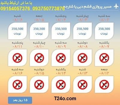 خرید بلیط هواپیما قشم به دبی+09154057376