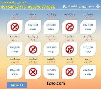 خرید بلیط هواپیما قشم به شیراز+09154057376