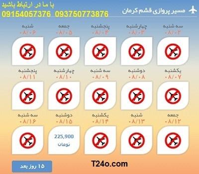 خرید بلیط هواپیما قشم به کرمان+09154057376