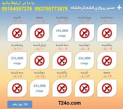 خرید بلیط هواپیما قشم به کرمانشاه+09154057376