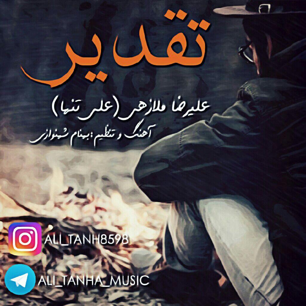 دانلود آهنگ تقدیر از علی رضا ملازهی (علی تنها)