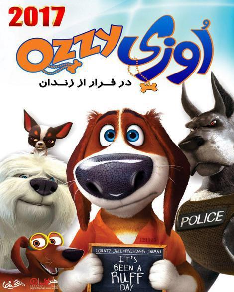دانلود انیمیشن اوزی در فرار از زندان Ozzy 2016 دوبله فارسی