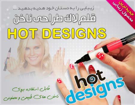 قلم طراحی ناخن هات دیزاین Hot Design اصل