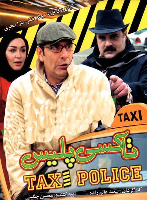 دانلود فیلم تاکسی پلیس با کیفیت HD و لینک مستقیم
