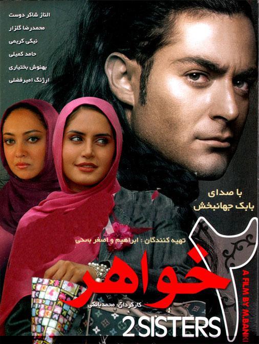 دانلود فیلم 2 خواهر با کیفیت DVD Rip و لینک مستقیم