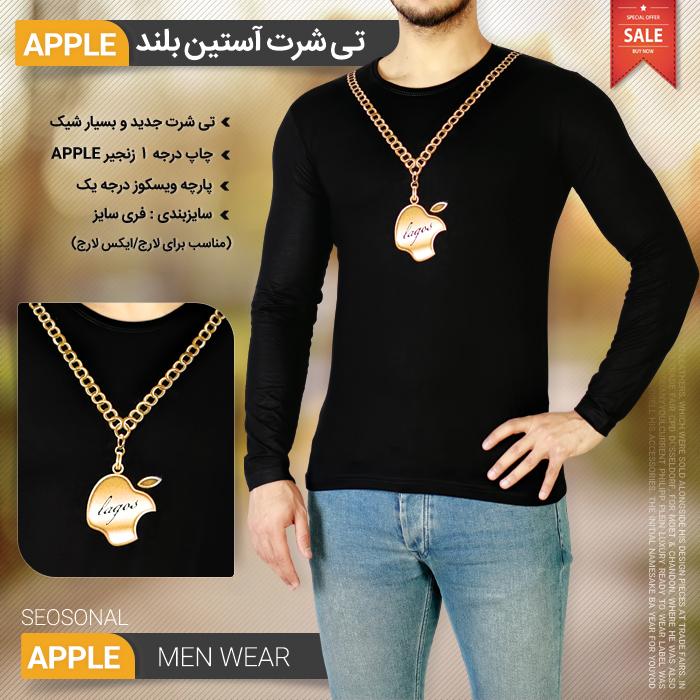 تی شرت مردانه آستین بلند اپل طرح زنجیر طلایی