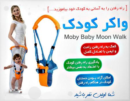 واکر کودک موبی بیبی اصل moby baby moon walk