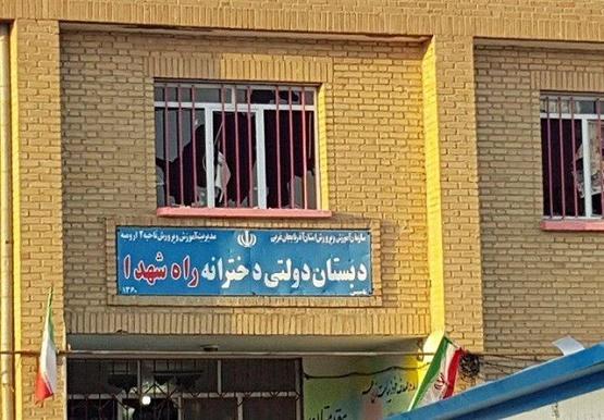 یک بام دوهوای امنیت روانی در مدارس/ هیاهوی حادثه ارومیه مسئولان را بیدار می کند؟
