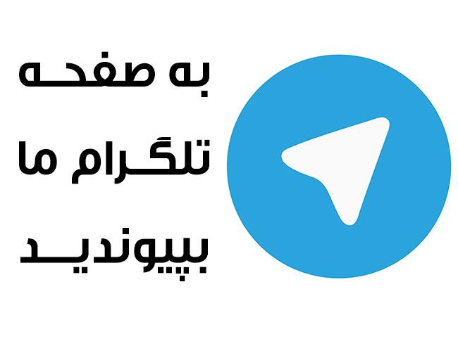 به کانال تلگرامی سایت ایران پالادینز
