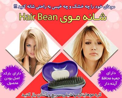 شانه هیر بین hair bean اصل
