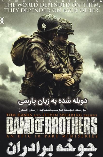 دانلود سریال جوخه برادران Band of Brothers با دوبله فارسی