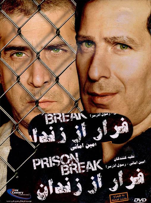 دانلود فیلم فرار از زندان ایرانی با کیفیت HD و لینک مستقیم
