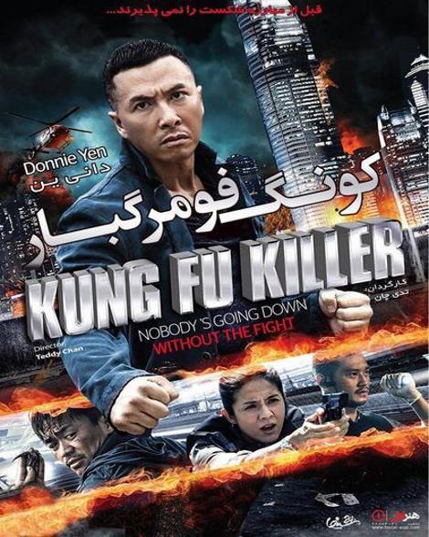 دانلود دوبله فارسی فیلم کونگ فو مرگبار Kung Fu Killer 2014