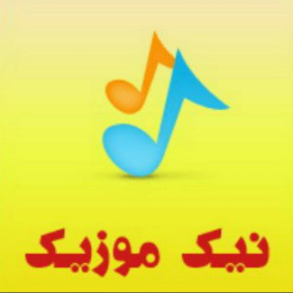 کانال تلگرام سایت نیک موزیک