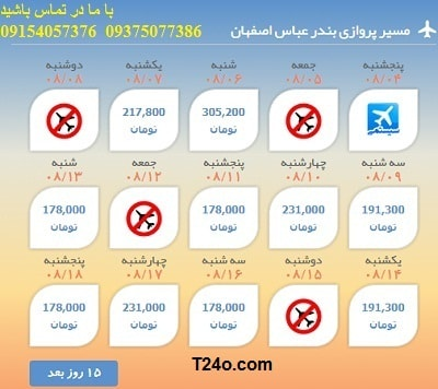 خرید بلیط هواپیما بندرعباس به اصفهان+09154057376