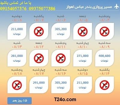 خرید بلیط هواپیما بندرعباس به اهواز+09154057376