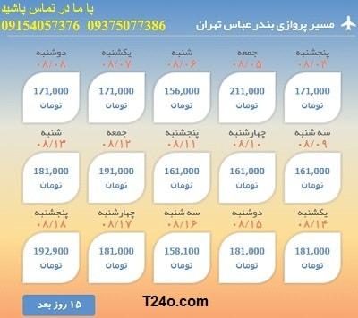 خرید بلیط هواپیما بندرعباس به تهران+09154057376