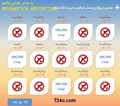 خرید بلیط هواپیما بندرعباس به دبی+09154057376