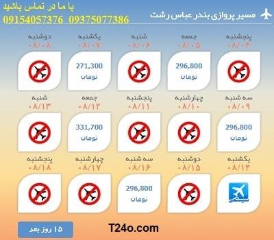 خرید بلیط هواپیما بندرعباس به رشت+09154057376