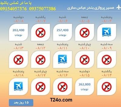 خرید بلیط هواپیما بندرعباس به ساری+09154057376