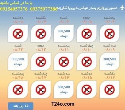 خرید بلیط هواپیما بندرعباس به شارجه+09154057376