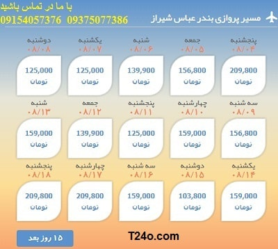 خرید بلیط هواپیما بندرعباس به شیراز+09154057376