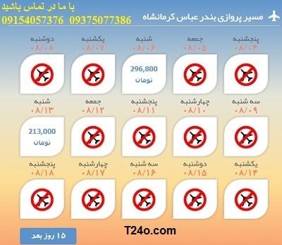 خرید بلیط هواپیما بندرعباس به کرمانشاه+09154057376