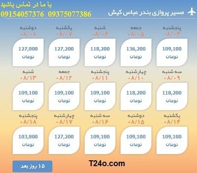 خرید بلیط هواپیما بندرعباس به کیش+09154057376