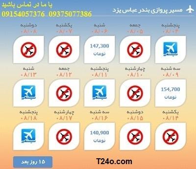 خرید بلیط هواپیما بندرعباس به یزد+09154057376