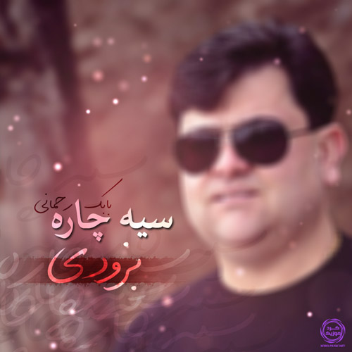 دانلود آهنگ جدید بابک رحمانی به نام سیه چاره