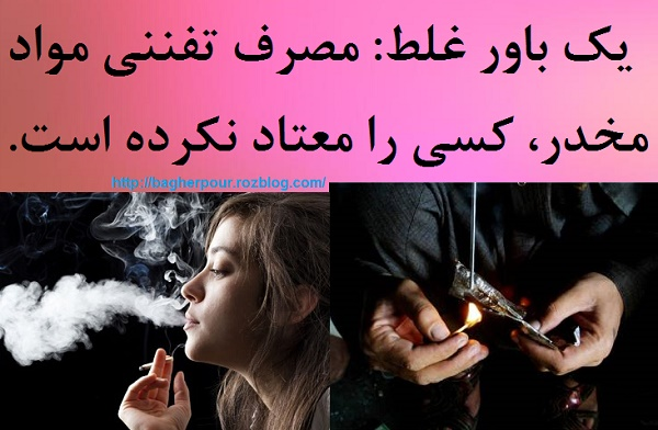 مصرف تفننی مواد مخدر!...