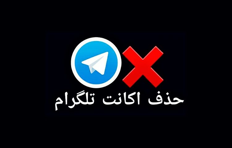 آموزش حذف اکانت تلگرام