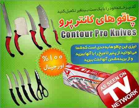 ست چاقوی آشپزخانه کانترپرو