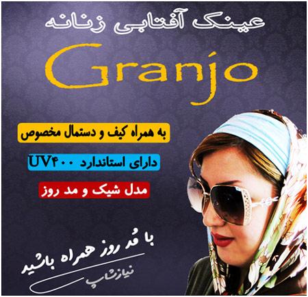 عینک آفتابی زنانه جدید مارک Granjo