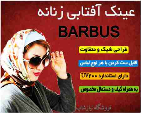 عینک آفتابی زنانه مارک BARBUS